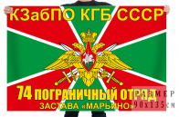 Флаг 74 пограничного отряда КЗабПО