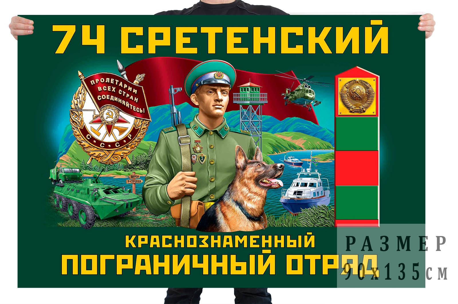 Флаг 74 Сретенского Краснознамённого пограничного отряда