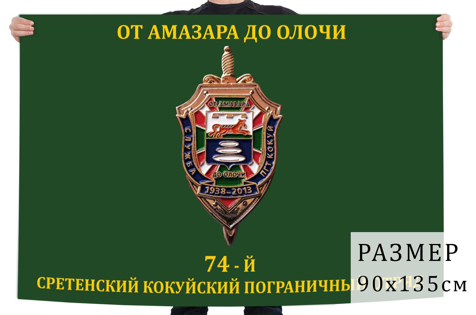 Флаг 74 Сретенского погранотряда