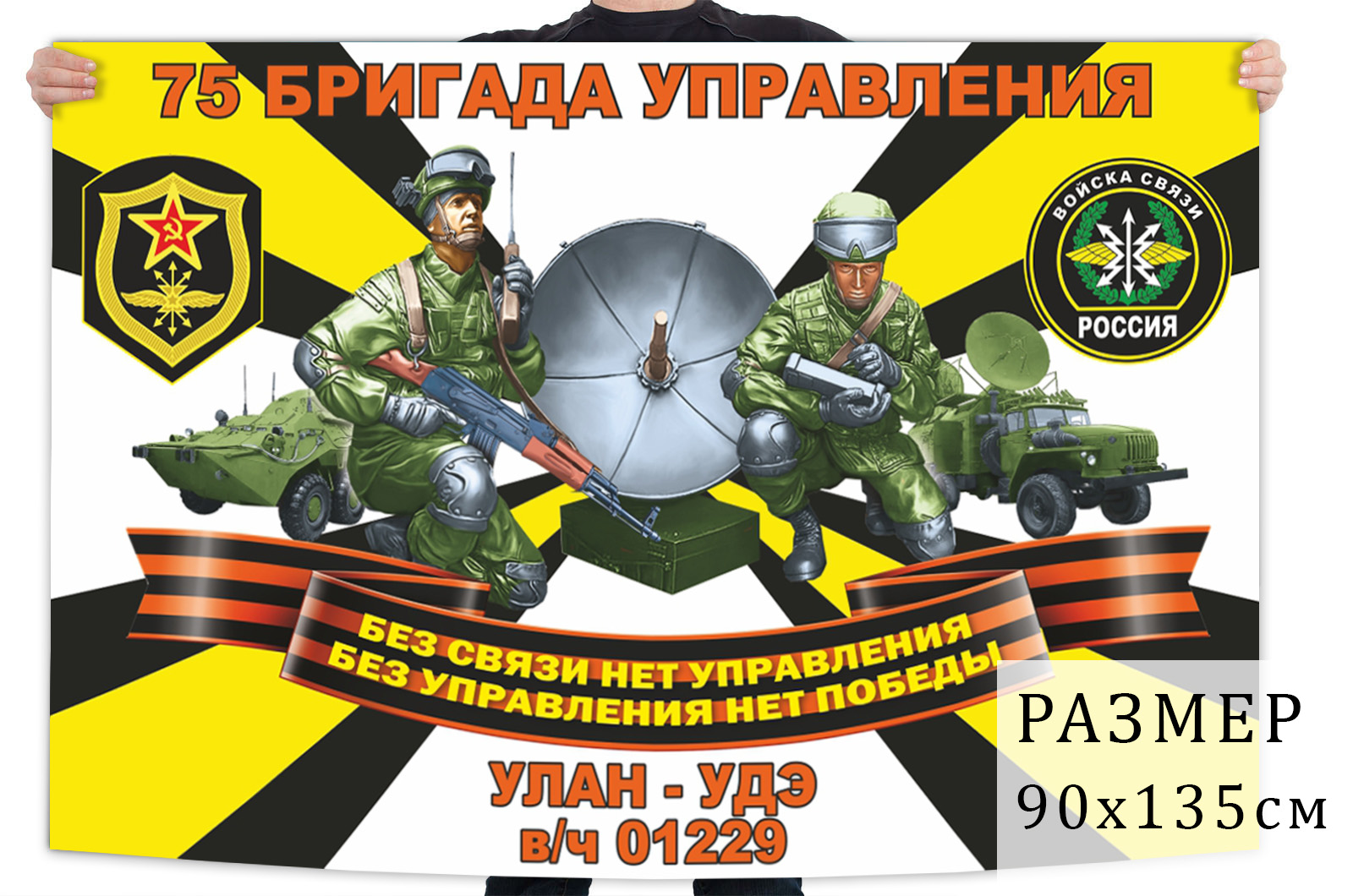 Флаг 75 бригады управления войск связи