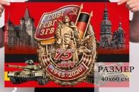 """Флаг """"75 лет Группе Советских войск в Германии"""""""