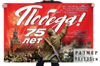 "Флаг ""75 лет Победы"""
