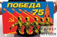 Флаг «75 лет Победы» для митингов 9 мая 2020