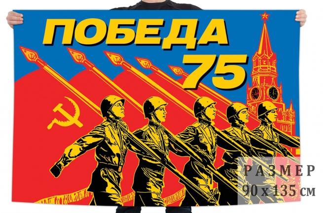 Флаг «75 лет Победы» для парада 9 мая 2020