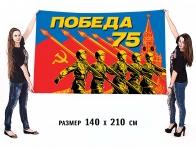 Флаг «75 лет Победы» для шествия 9 мая 2020