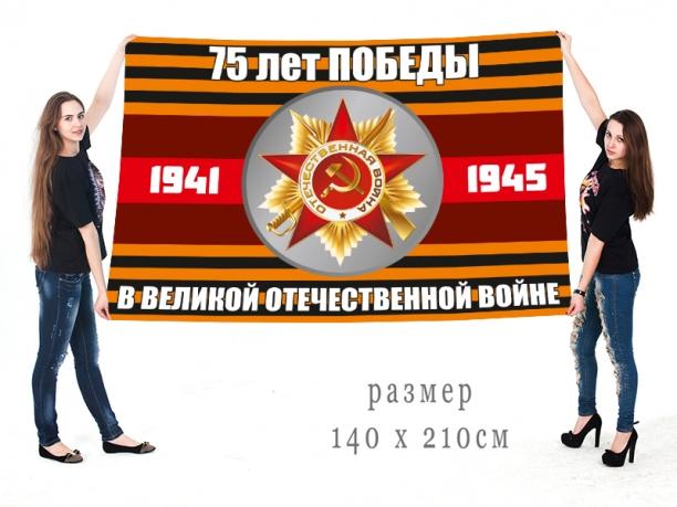 """Флаг """"75 лет Победы"""" с изображением Ордена Великой Отечественной Войны"""
