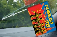 Флаг «75 лет Победы» в машину на память об участии в мероприятиях юбилея Победы в ВОВ
