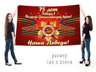 Флаг 75 лет Победы в Великой Отечественной Войне! Наша Победа!