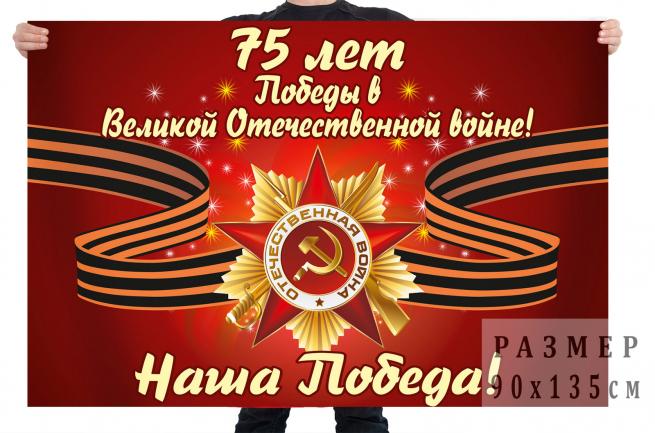 Флаг 75 лет Победы в Великой Отечественной Войне