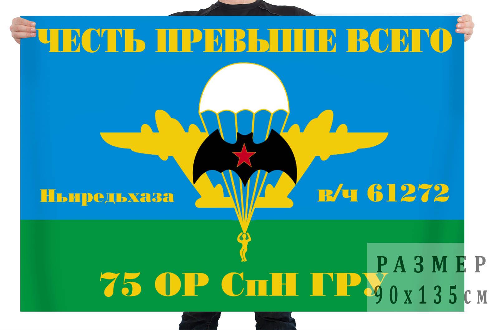 Флаг 75 ОРСпН ГРУ