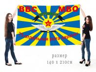 Флаг 75-я отдельная рота охраны, Брусово-2 ВВС-МВО