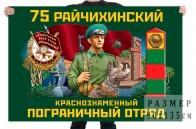 Флаг 75 Райчихинского Краснознамённого пограничного отряда