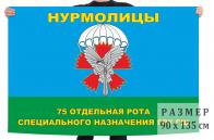 """Флаг """"75-я отдельная рота специального назначения ГРУ ГШ"""""""