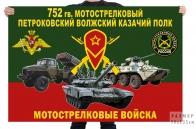 Флаг 752 гв. мотострелкового Петроковского Волжского казачьего полка