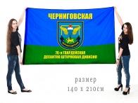 Флаг 76 Черниговской Гвардейской Десантно-штурмовой дивизии ВДВ