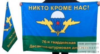 """Флаг """"76 дивизия ВДВ. Псков"""""""