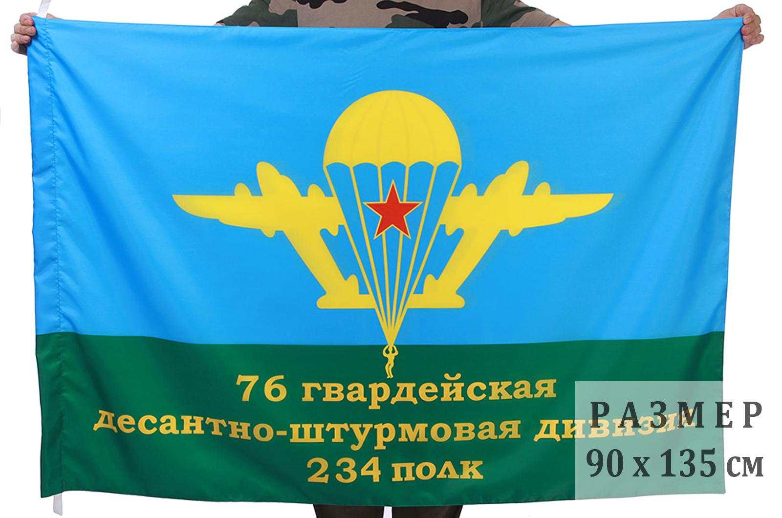 Флаг 76 дивизия 234 полк ВДВ