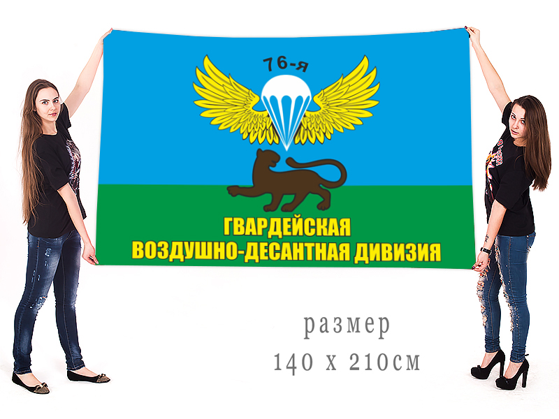 Купить в военторге флаг «76 гв. ВДД ВДВ»