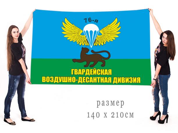Флаг 76 гв. ВДД ВДВ