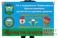 Флаг «76 гв. Черниговская Краснознаменная десантно-штурмовая дивизия»