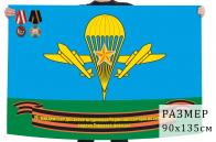Флаг 76 гвардейской Черниговской десантно-штурмовой дивизии