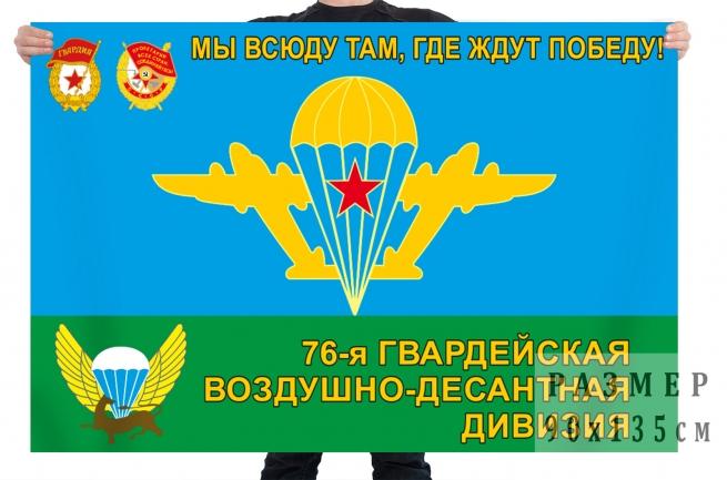 Флаг 76 гвардейской десантно-штурмовой Черниговской Краснознамённой ордена Суворова дивизии