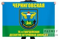 Флаг 76 Гвардейской Десантно-штурмовой дивизии