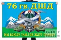 Флаг 76 гвардейской ДШД