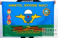 Флаг 76 гвардейской Краснознамённой ДШД