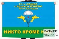 Флаг 76-й батареи 21-й ОДШБр