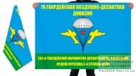 Двухсторонний флаг 76-ой гв. ВДД 234 ПДП