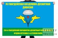 Флаг 76 гв. ВДД 234 ПДП