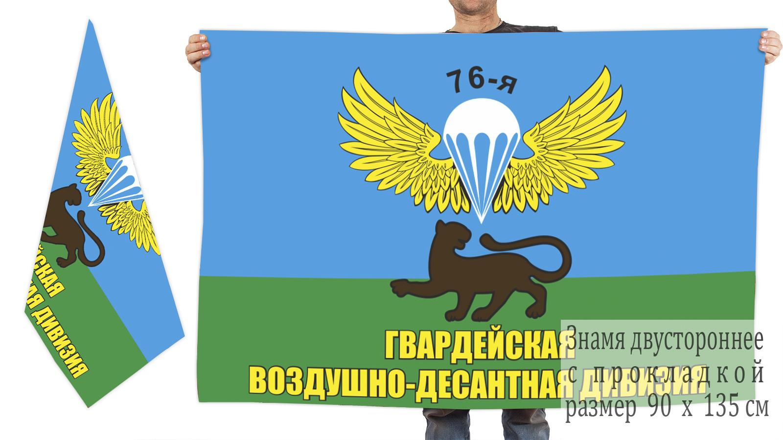 Купить в интернет магазине флаг 76-ой Гвардейской воздушно-десантной дивизии