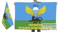 Двухсторонний флаг 76-ой Гвардейской воздушно-десантной дивизии