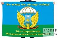 """Флаг """"76-я гвардейская Воздушно-десантная дивизия"""""""