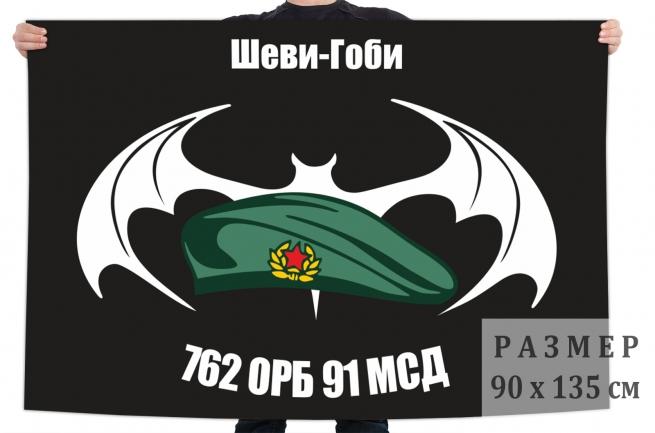 Флаг 762 отдельного разведывательного батальона 91 МСД