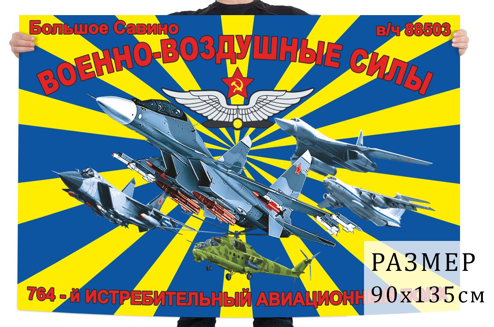 Флаг 764 Истребительного авиаполка