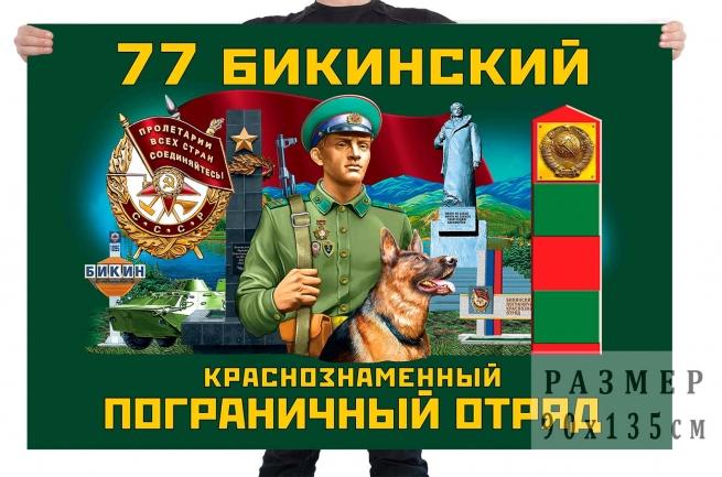 Флаг 77 Бикинского Краснознамённого пограничного отряда