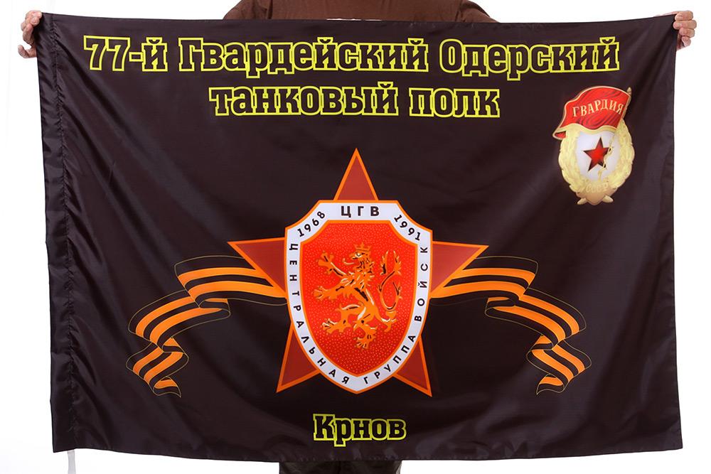 """Флаг """"77-й Гвардейский Одерский танковый полк. Крнов"""""""