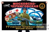 Флаг 77 Московско-Черниговской гвардейской отдельной бригады морской пехоты