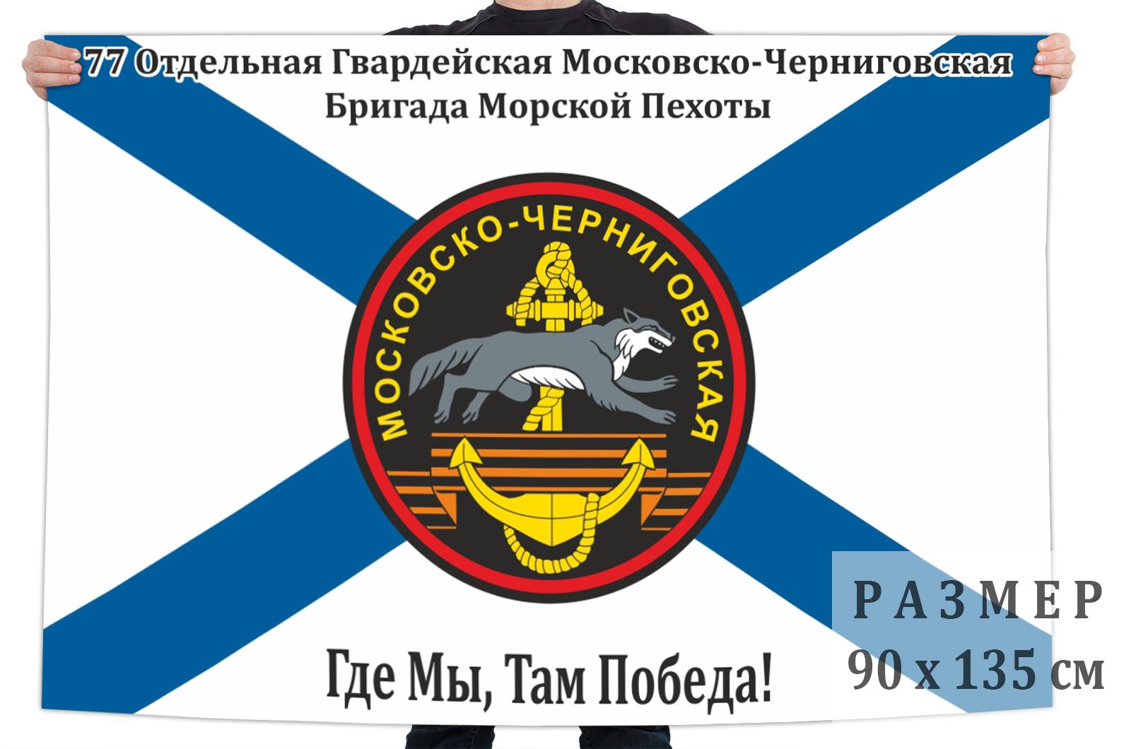 """Флаг """"77-я Отдельная гвардейская Московско-Черниговская бригада Морской пехоты"""""""