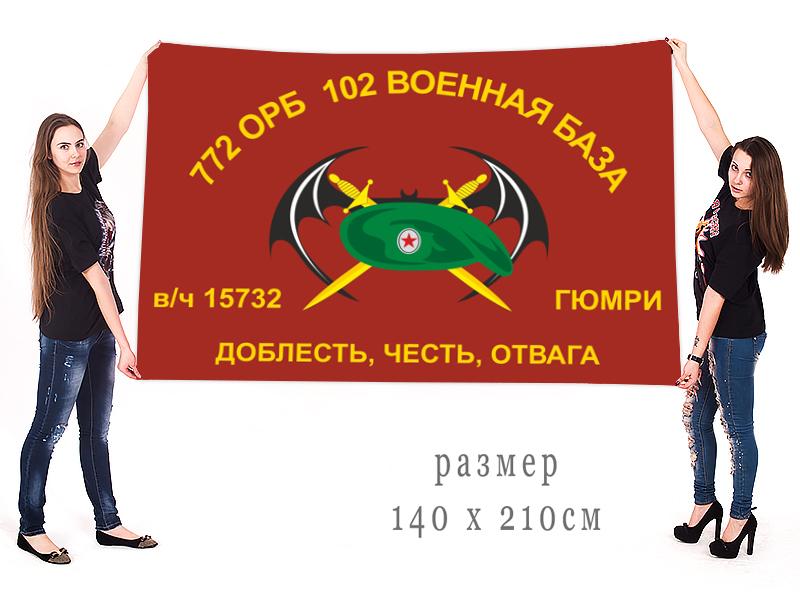 Флаг 772 ОРБ 102 Военная база, в/ч 15732 Гюмри