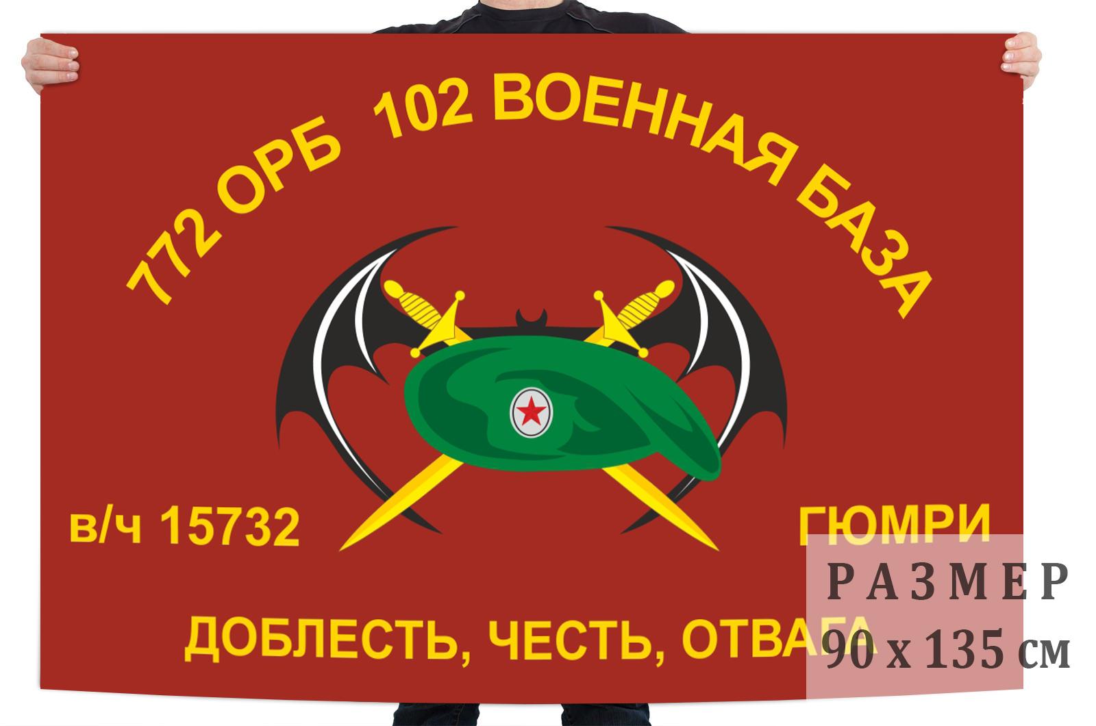 Купить в интернете флаг 772 ОРБ 102 Военная база Гюмри