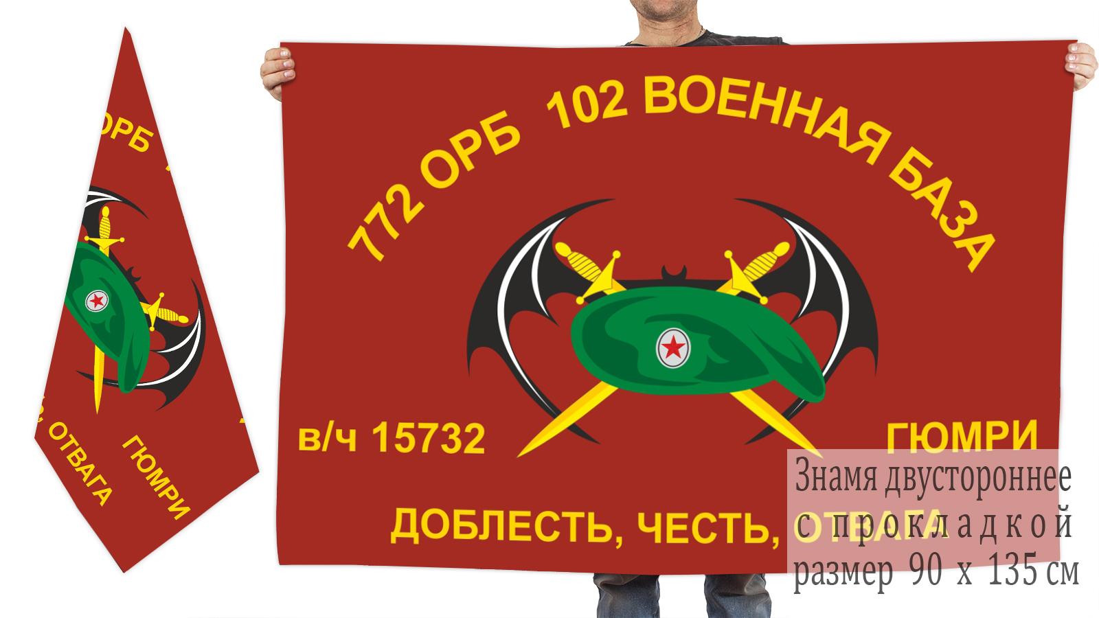 Двухсторонний флаг 772 ОРБ 102 Военная база, в/ч 15732 Гюмри