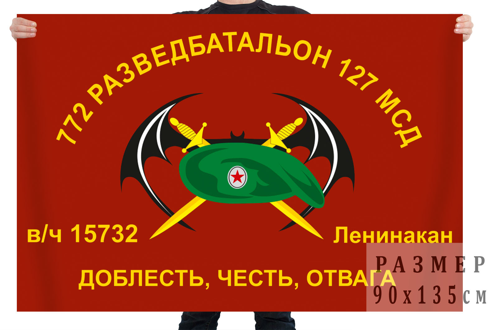 Флаг 772 ОРБ 127 МСД
