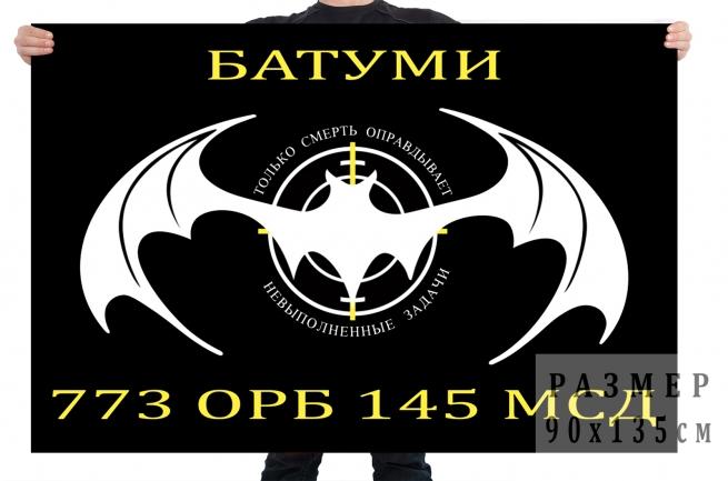 Флаг 773 ОРБ 145 МСД спецназа ГРУ