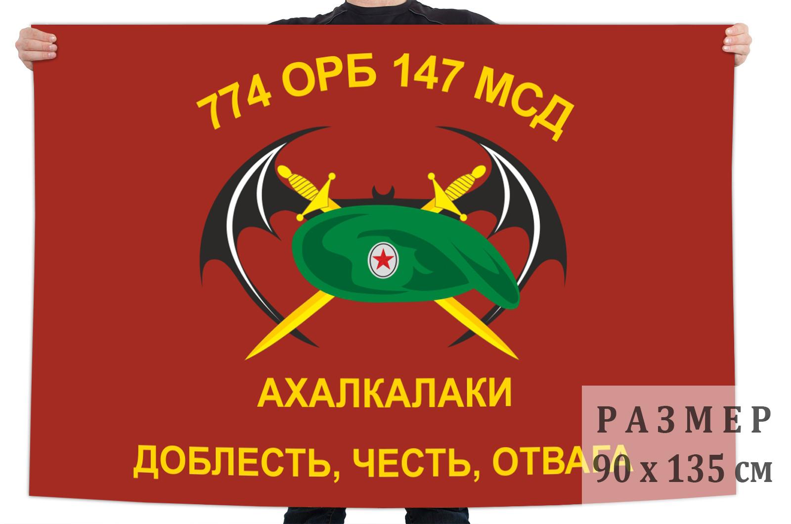 Флаг 774 отдельного разведовательного батальона 147 МСД