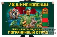 Флаг 78 Шимановского ордена Александра Невского пограничного отряда