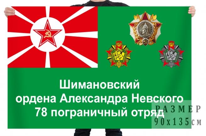 Флаг 78 Шимановского пограничного отряда
