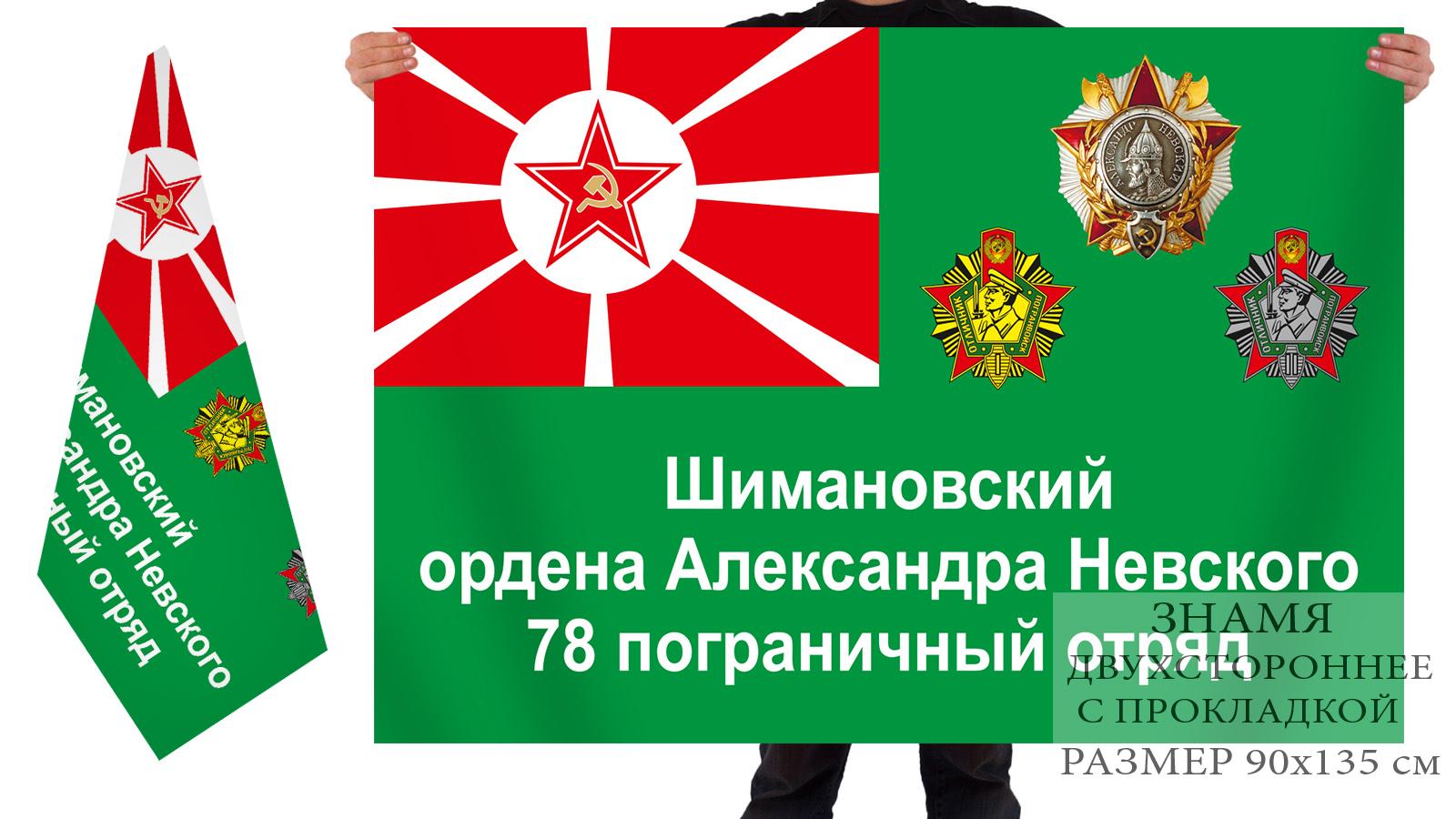 Двусторонний флаг 78 Шимановского пограничного отряда